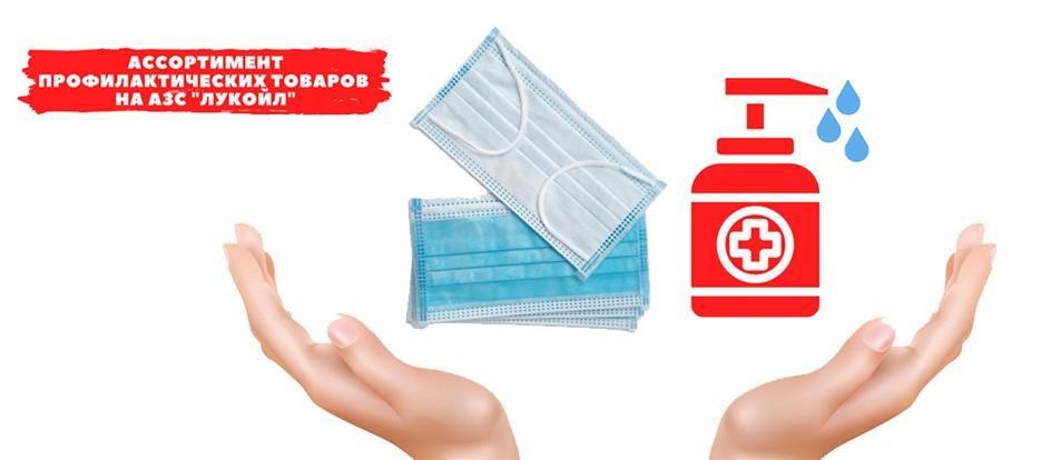 Гигиенические маски в продаже на азс «Лукойл»