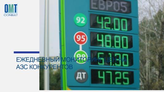 ОМТ-Консалт выпустила новый эксклюзивный продукт — «Ежедневный мониторинг цен на АЗС»