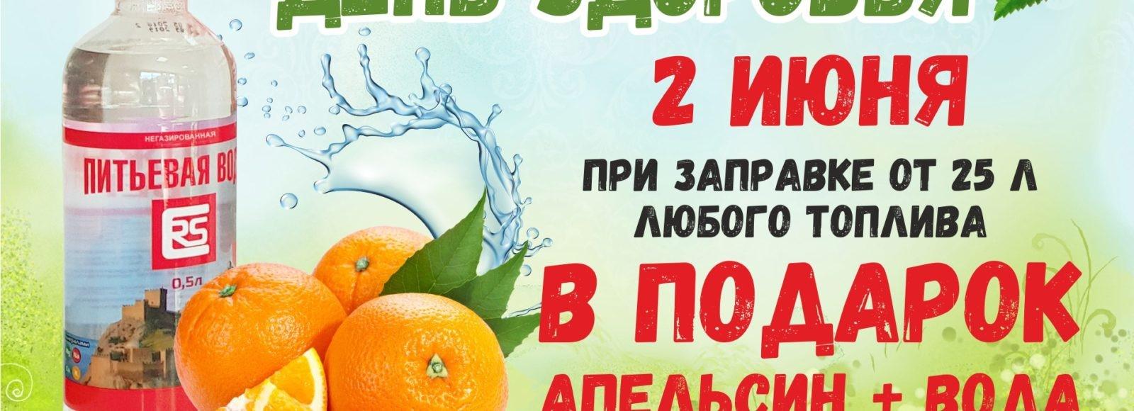 Акция на сети АЗС CRS в Крыму «Будьте здоровы»