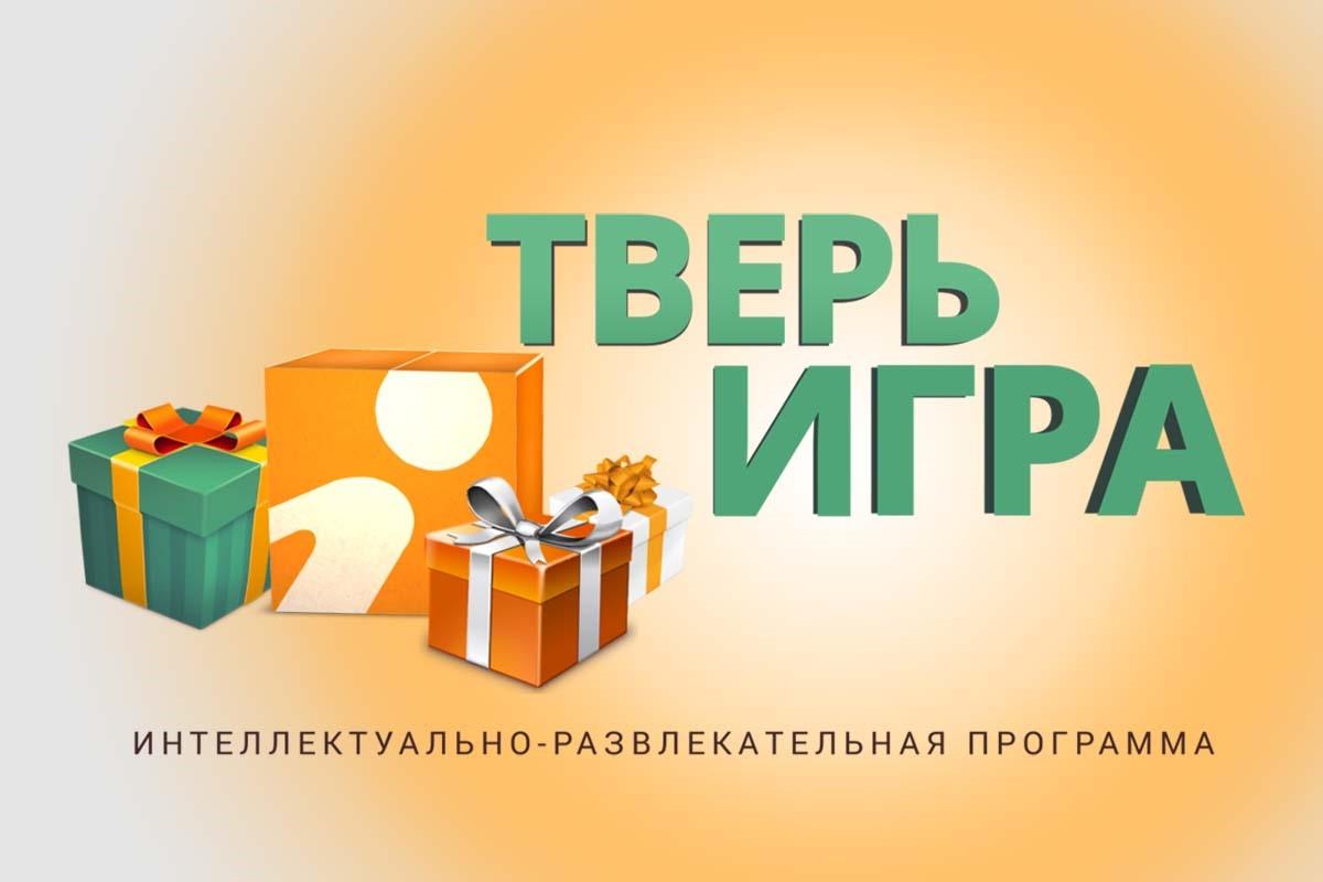 Генеральный директор «Сургутнефтегаз-Тверь» Рубен Латыпов поздравил победителей «Тверьигры», а всех автолюбителей ждут бонусы на АЗС