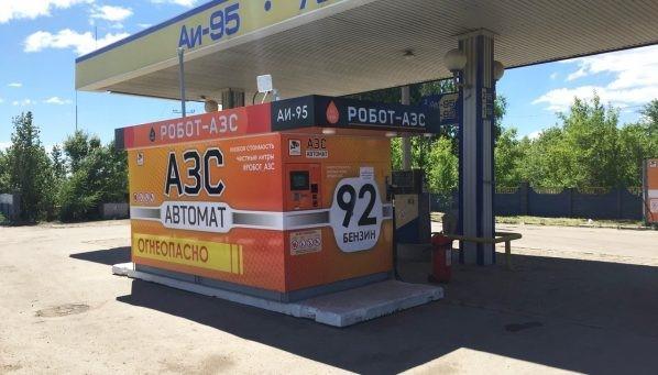 Какой бензин заливают на РОБОТЕ-АЗС?