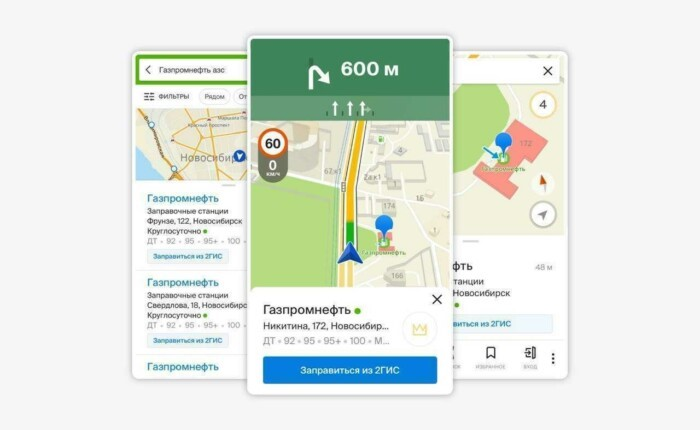 «2ГИС» добавил в приложение функцию оплаты заправки без выхода из машины — это первая платёжная услуга в сервисе