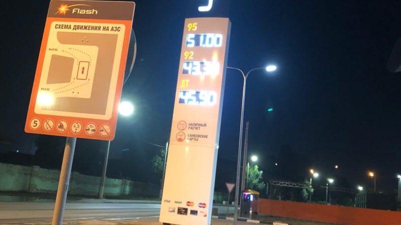 АЗС прокомментировали отсутствие бензина АИ-95 в Ростовской области