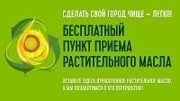 На АЗС «Татнефть» организован прием отработанного растительного масла у населения