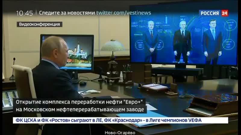 Путин дал старт запуску установки Евро+ на Московском НПЗ стоимостью 98 млрд руб.