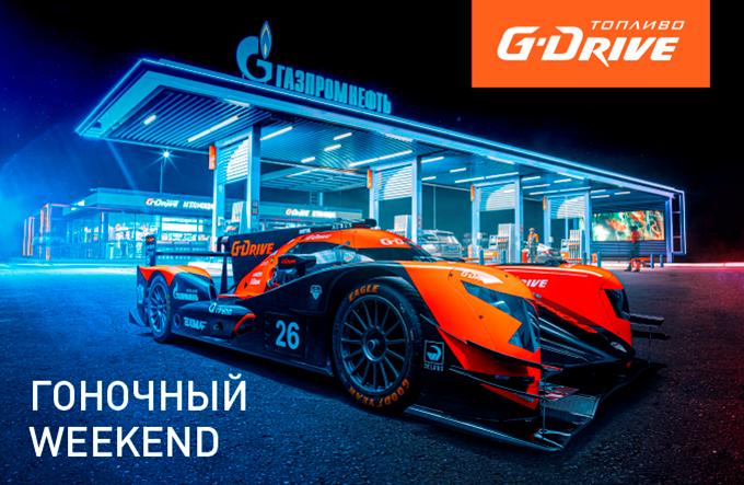 Сеть АЗС «Газпромнефть» объявляет «Гоночный weekend»