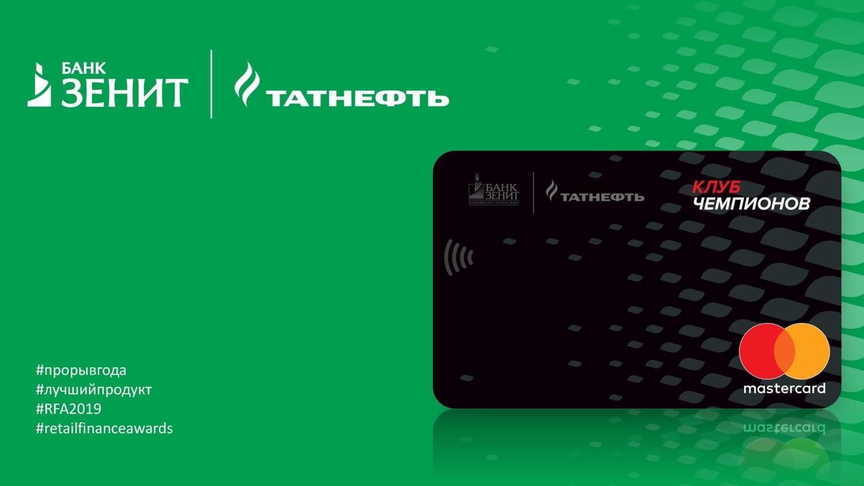 Банк «Зенит» в партнерстве с Mastercard и «Татнефтью» предлагает карту «Клуб чемпионов»