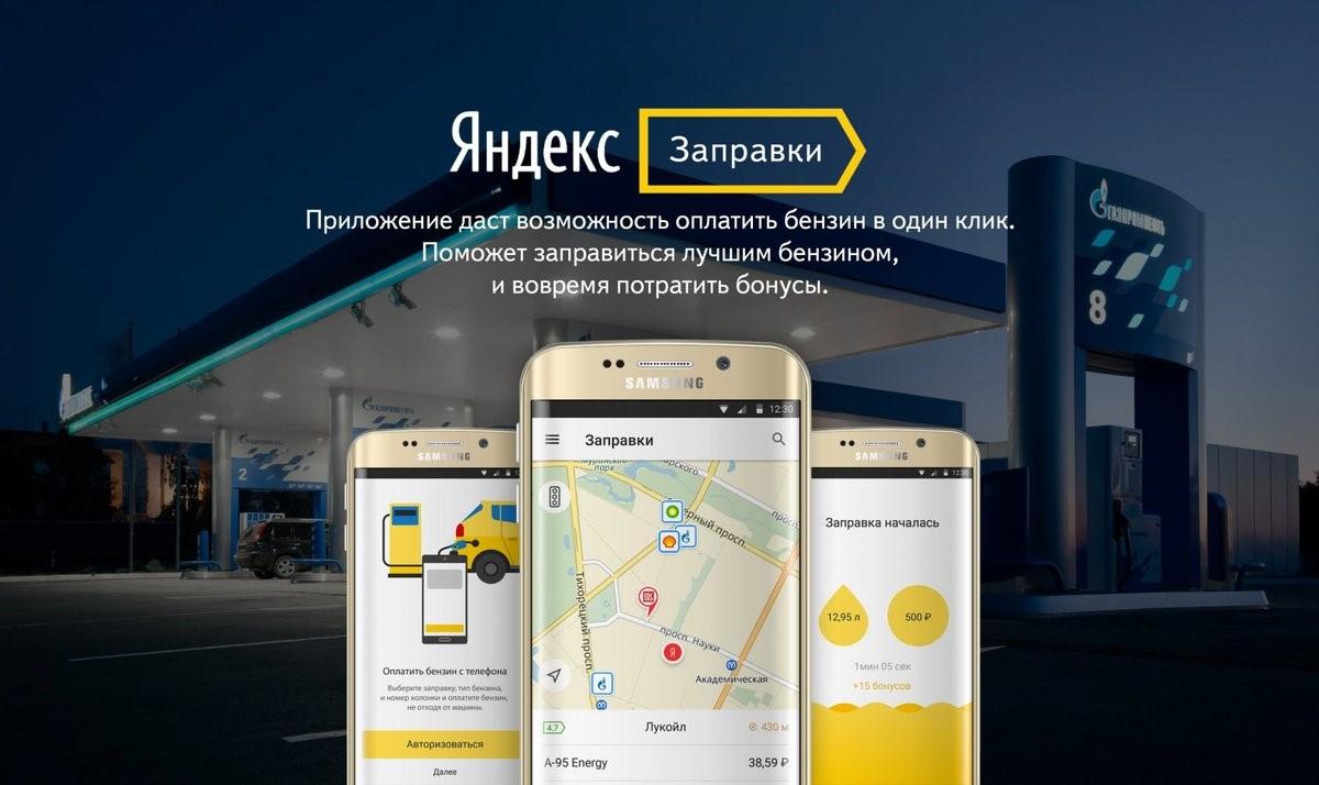 """Мобильный сервис бесконтактной заправки от """"Яндекса"""" ввёл страховку своих пользователей"""