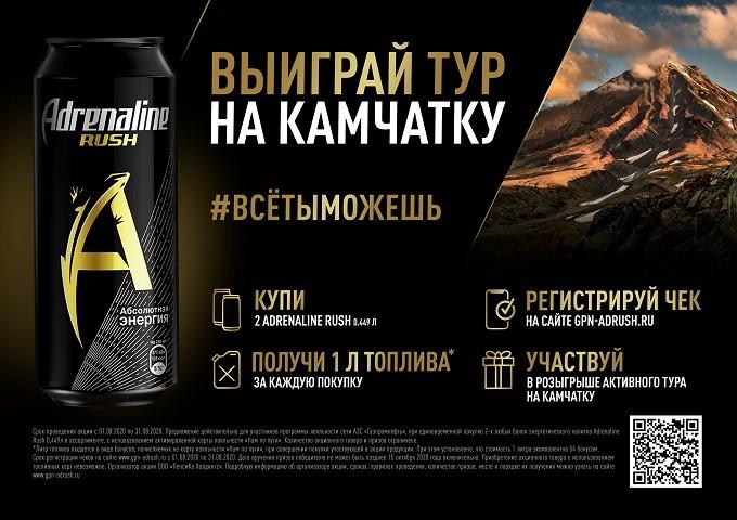 Откройте для себя Камчатку с сетью АЗС «Газпромнефть» и Adrenaline Rush