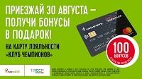 Сеть АЗС «Татнефть» дарит юбилейные бонусы к 100-летию ТАССР