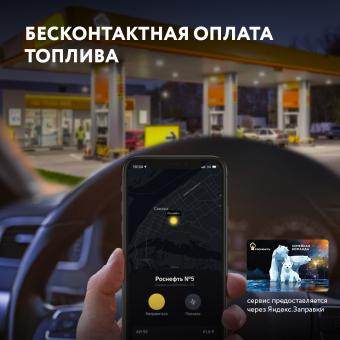 Начисляем баллы при оплате через Яндекс.Заправки, Навигатор и Яндекс.Карты