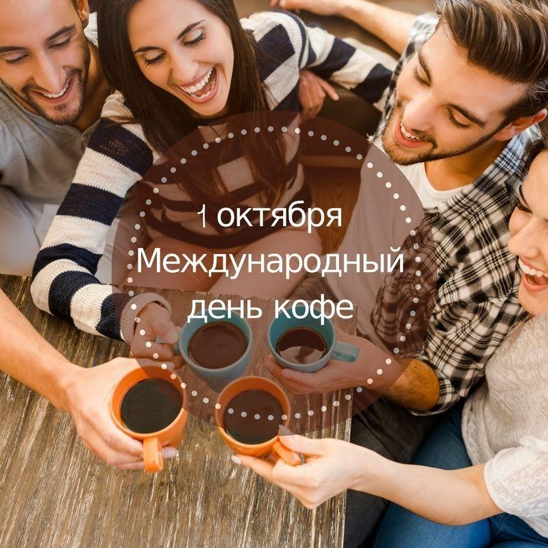 Сегодня международный День кофе