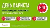«День бариста» на АЗС № 3 в Альметьевске