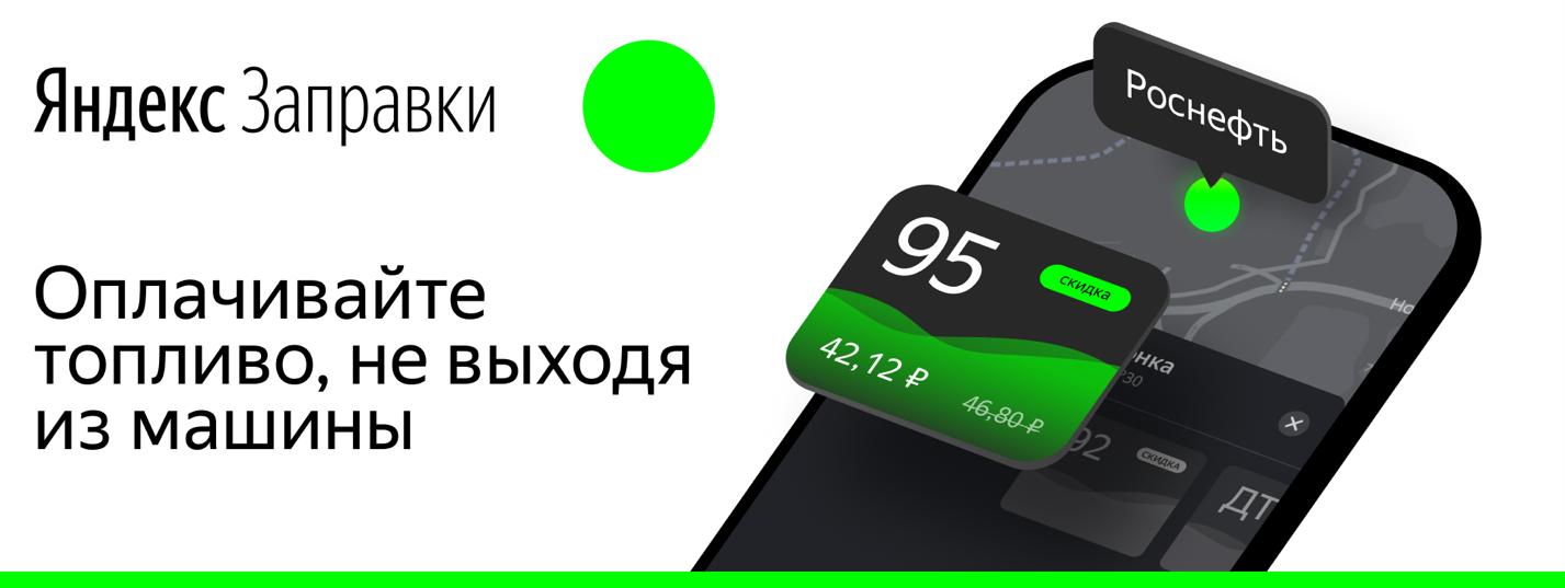 Петербургские водители в 1,5 раза чаще стали заправляться через «Яндекс.Заправки»