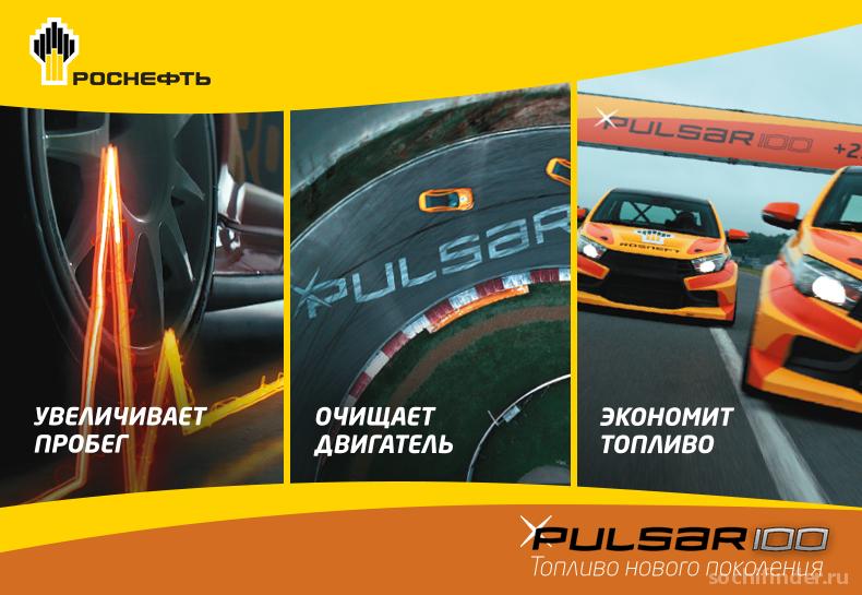 «Роснефть» расширила продажи топлива Pulsar на Дальнем Востоке