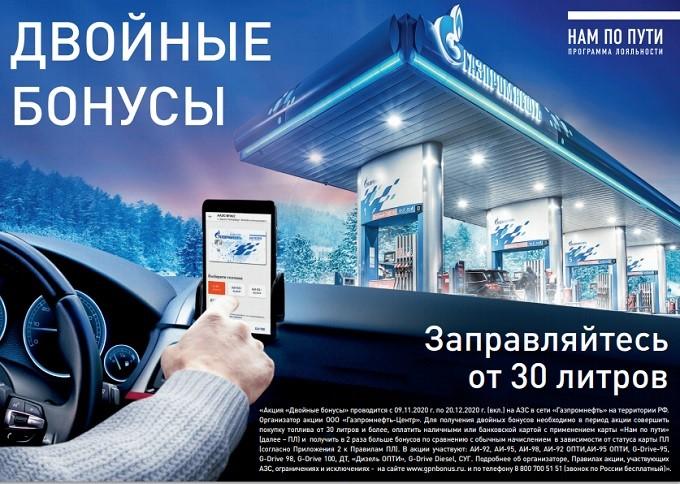 Вы заботитесь о своей безопасности, сеть АЗС «Газпромнефть» умножает вашу выгоду