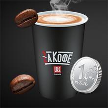 Используйте купон на кофе за 1 руб.