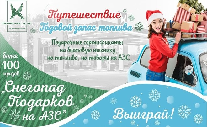 В сети «ТАИФ-НК АЗС» продолжается «Снегопад подарков»