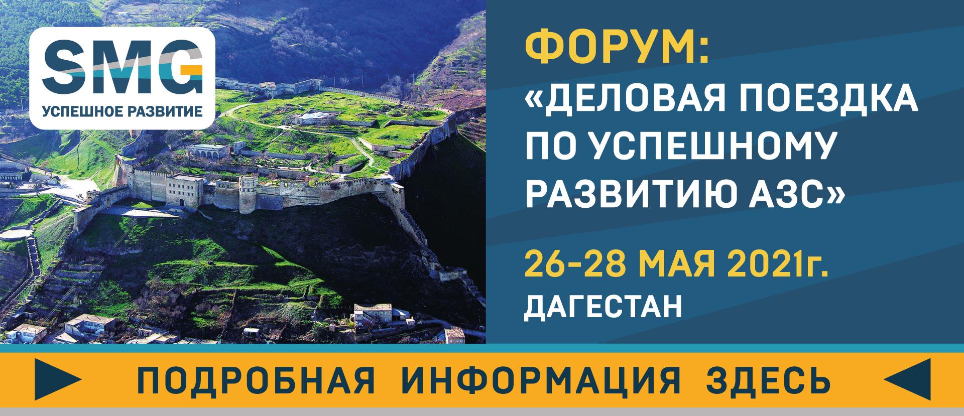 26-28 мая. Дагестан. Деловая поездка.