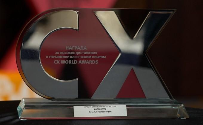 Сеть АЗС «Газпромнефть» получила награду СХ WORLD AWARDS за управление клиентским опытом