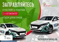 Стартовала Всероссийская акция Made in Tatarstan