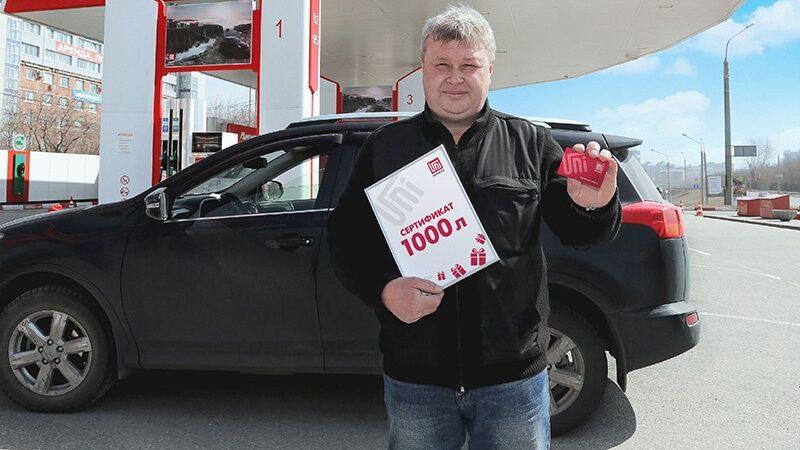 «Юнигаз» каждый квартал дарит клиентам своих АЗС 7495 литров топлива