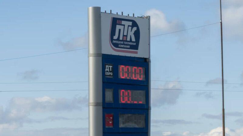 Девять заправок Липецкой топливной компании вновь выставлены на торги